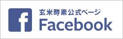 玄米酵素Facebook