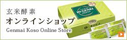 玄米酵素オンラインショップ