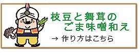 高野豆腐のごまみそ汁→作り方はこちら
