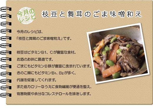 今月のレシピ:高野豆腐のごまみそ汁